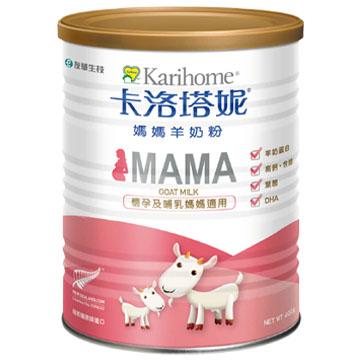 卡洛塔妮媽媽羊奶粉,專為懷孕與哺乳媽媽設計配方,好消化羊奶蛋白、高鈣含鐵、葉酸、DHA ...等補足懷孕期到哺乳時所需的關鍵營養。